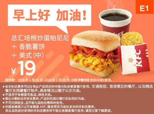 E1总汇培根炒蛋帕尼尼+香脆薯饼+美式(中)