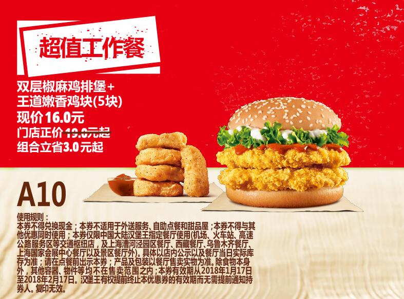 A10双层椒麻鸡排堡+王道嫩香鸡块(5块)