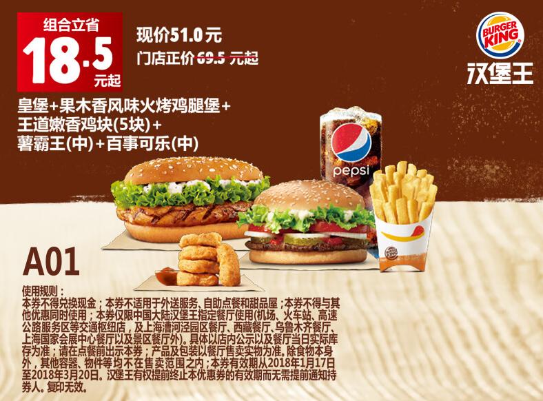 A01皇堡+果木香风味火烤鸡腿堡+王道嫩香鸡块(5块)+薯霸王(中)+百事可乐(中)