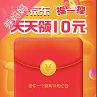 京东领10元现金红包