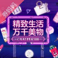 京东满199-100元