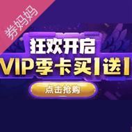 优酷季卡VIP买一送一 首月仅需9.9元