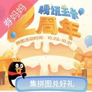 全民拼图集卡100%送会员 腾讯王卡用户可参与