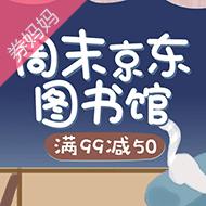 京东满99-50元