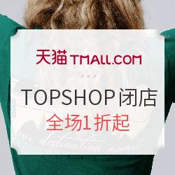 双11促销: 天猫TOPSHOP旗舰店 闭店清仓促销