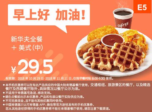 E5新华夫全餐+美式(中)