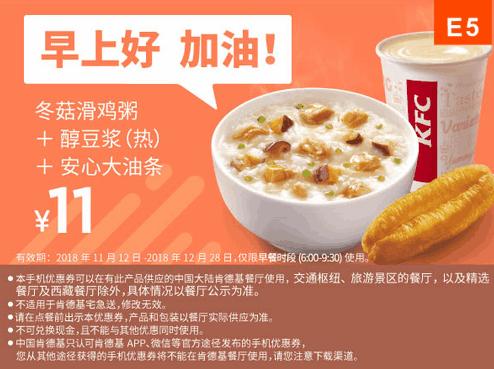 E5冬菇滑鸡粥+醇豆浆(热)+安心大油条