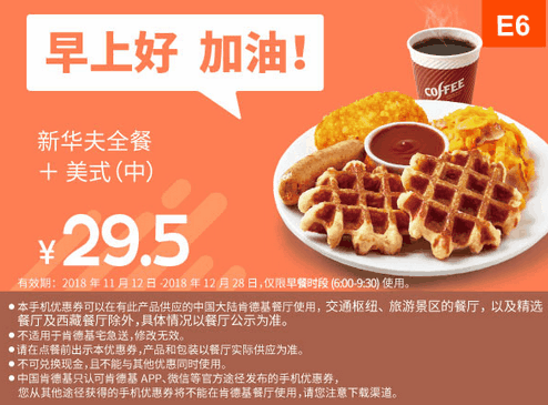 E6新华夫全餐+美式(中)