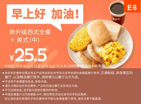E6新升级西式全餐+美式(中)