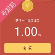 宁波保税送1元微信红包