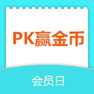 PK赢金币