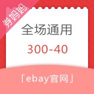 ebay中国用户满300减40美元优惠码