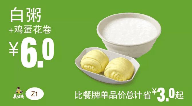Z1白粥+鸡蛋花卷