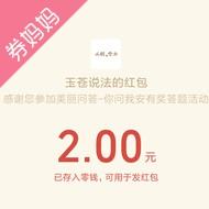 禅城发布抽奖送1-100元微信红包
