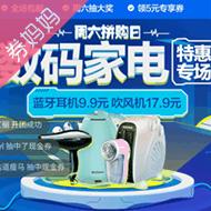 京东周六拼购日抢2-5元拼购券