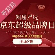 京东网易严选超级品牌日