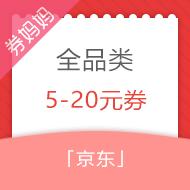 京东抢5-20元券