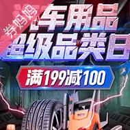 京东抢满199-100/299-150元神券