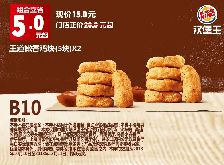 B10王道嫩香鸡块(5块)X 2