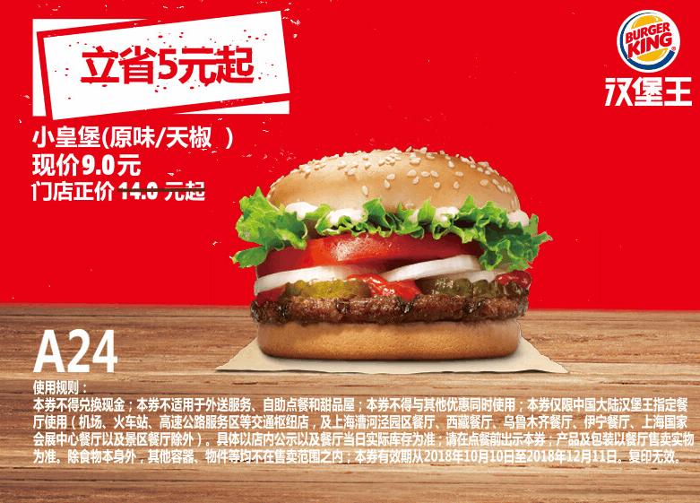 A24小皇堡(原味/天椒)