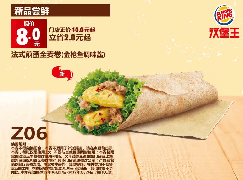 Z06法式煎蛋全麦卷(金枪鱼调味酱)