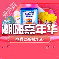 苏宁抢299-150元神券