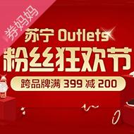 苏宁抢399-200元券