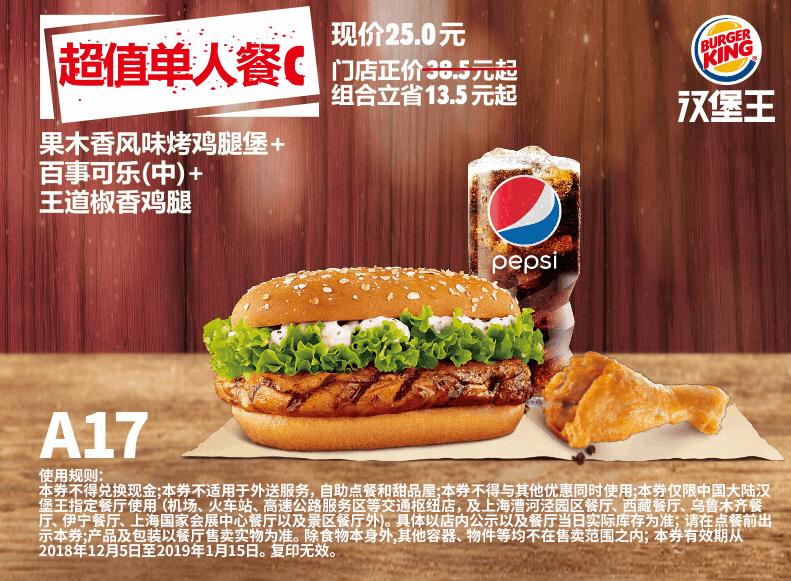 A17果木香风味烤鸡腿堡+百事可乐(中)+王道椒香鸡腿