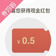 0.5-5元天猫现金红包