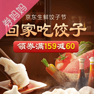 京东生鲜饺子节