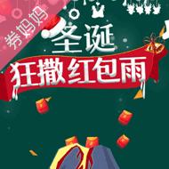 上海联通圣诞现金红包雨