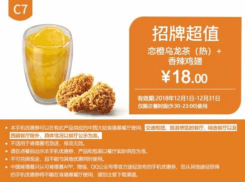 C7恋橙乌龙茶(热)+香辣鸡翅