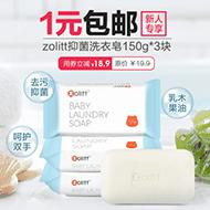 奥买家1元包邮购抑菌洗衣皂150g*3块