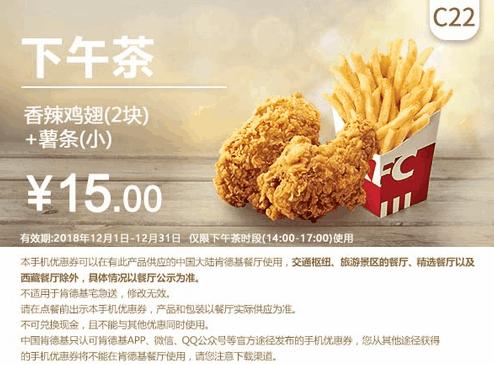 C22香辣鸡翅(2块)+薯条(小)