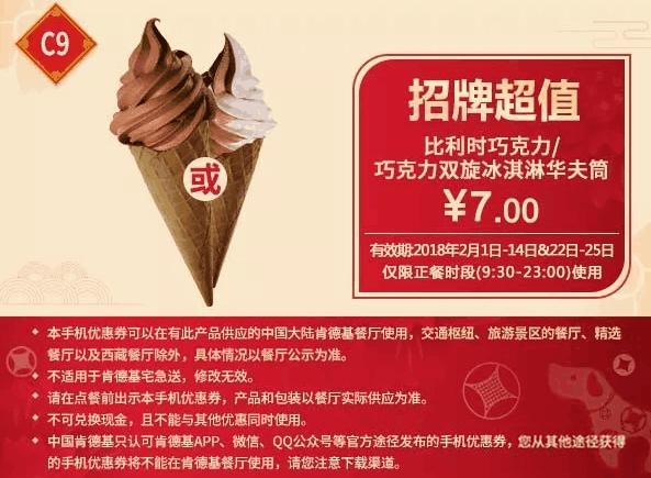 C9比利时巧克力/巧克力双旋冰淇淋华夫筒