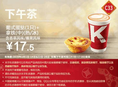 C33葡式蛋挞(1只)+拿铁(中)(热/冰)含香草风味/榛果风味