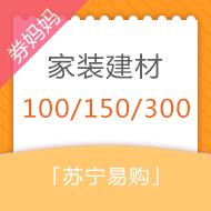 苏宁100-300元家装建材券