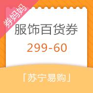 满299-60元苏宁服饰券