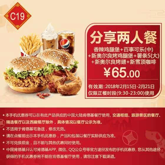 C19香辣鸡腿堡+百事可乐(中)+新奥尔良烤鸡腿堡+薯条S(大)+新奥尔良烤翅+新雪顶咖啡