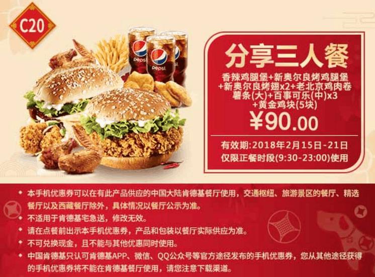 C20香辣鸡腿堡+新奥尔良烤鸡腿堡+新奥尔良烤翅X2+老北京鸡肉卷+薯条(大)+百事可乐(中)X3+黄金鸡块(5块)