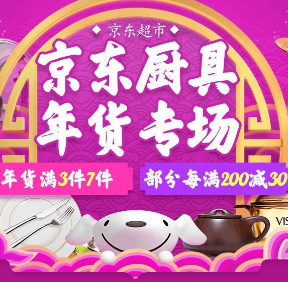 京东自营厨具专场