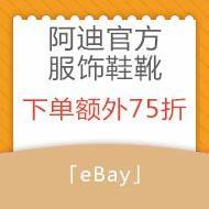 eBay 阿迪官方店精选服饰鞋靴