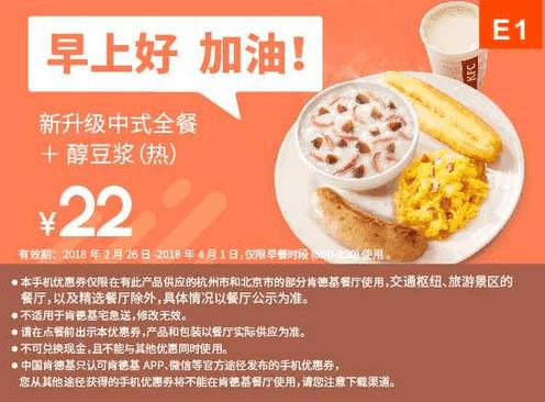 E1新升级中式全餐+醇豆浆(热)