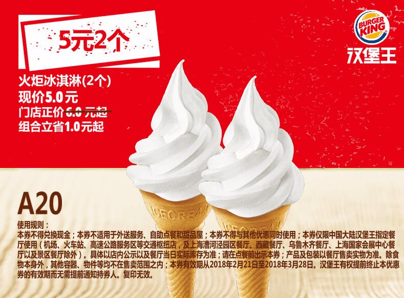 A20火炬冰淇淋(2个)