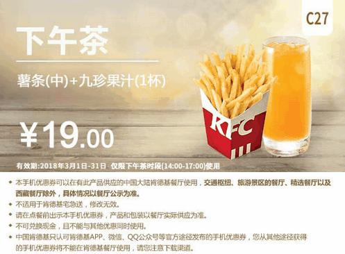 C27薯条(中)+九珍果汁(1杯)