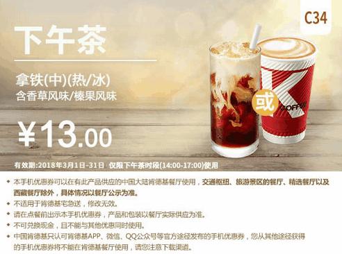 C34拿铁(中)(热/冰)含羞草风味/榛果风味