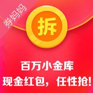 免费领0.02-100元京东小金库现金红包