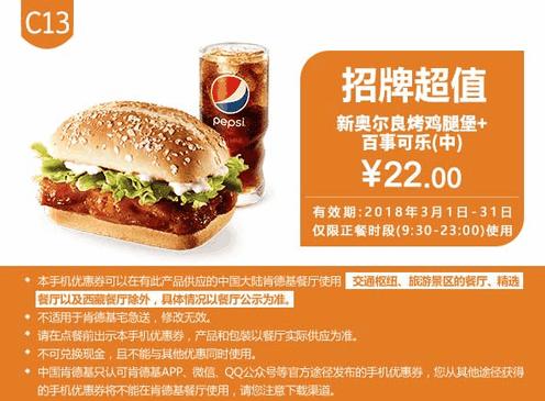 C13新奥尔良烤鸡腿堡+百事可乐(中)