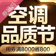 苏宁50-800元空调优惠券