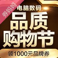苏宁5-1000元电脑数码优惠券